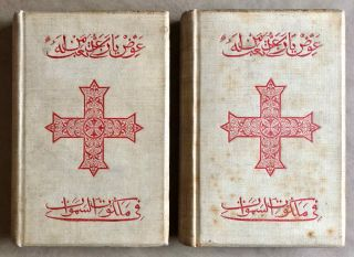 The Ancient Coptic Churches of Egypt. Vol. I & II (complete set). BUTLER Alfred J[newline]M0290b.jpeg