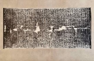 Photographs of the papyrus of Nebseni in the British Museum[newline]M3273a-06.jpeg
