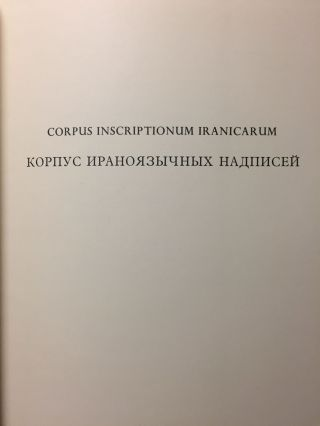 Corpus Inscriptionum Iranicarum. Part II - Inscriptions of the Seleucid and Parthian Periods and of Eastern Iran and Central Asia. Vol II: Parthian. Parthian Economic Documents from Nisa - Plates. 4 volumes (complete set)[newline]M5297-04.jpg