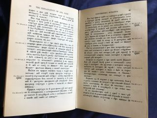 Coptic homilies in the dialect of Upper Egypt[newline]M6510a-12.jpg