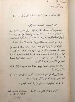 Qamus jughrafi li-l-qutr al-misri (= Geographical dictionary of Egypt)[newline]M6920-03.jpg