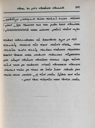 The Histories of Rabban Hormizd the Persian and Rabban Bar-Idta: The Syriac Texts edited with English Translations. Vol. I: The Syriac texts (only)[newline]M7641-17.jpeg